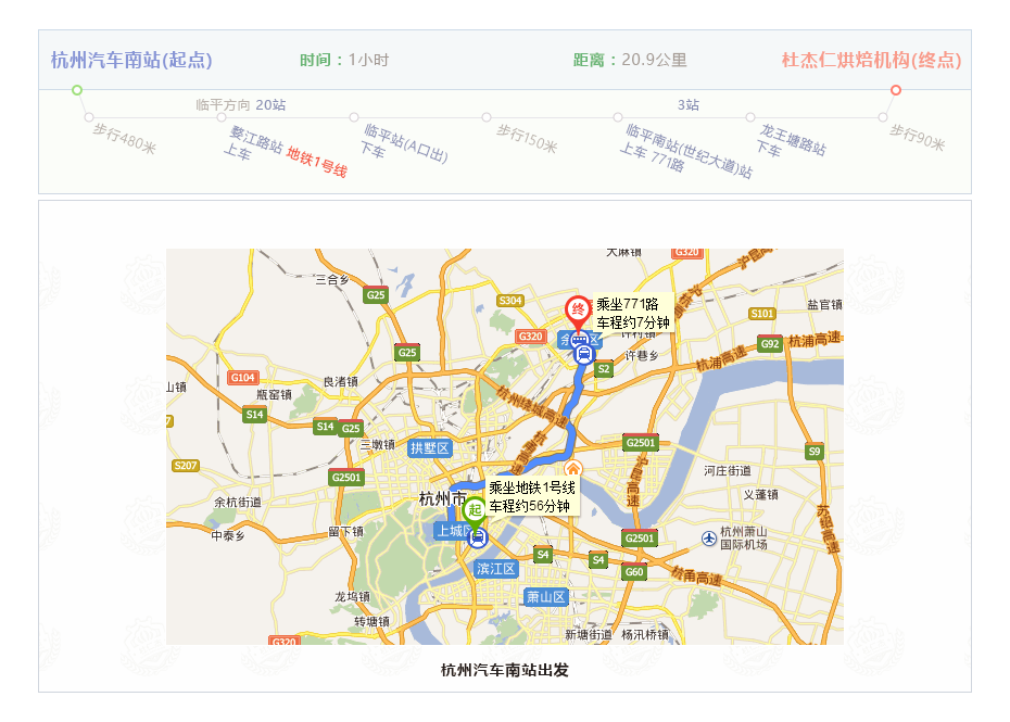 杭州汽车南站出发来杜仁杰实战烘焙学校路线