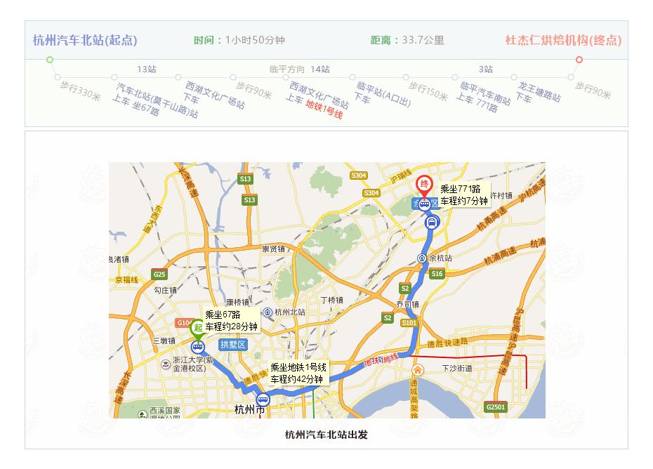 杭州汽车北站出发来杜仁杰实战烘焙学校路线