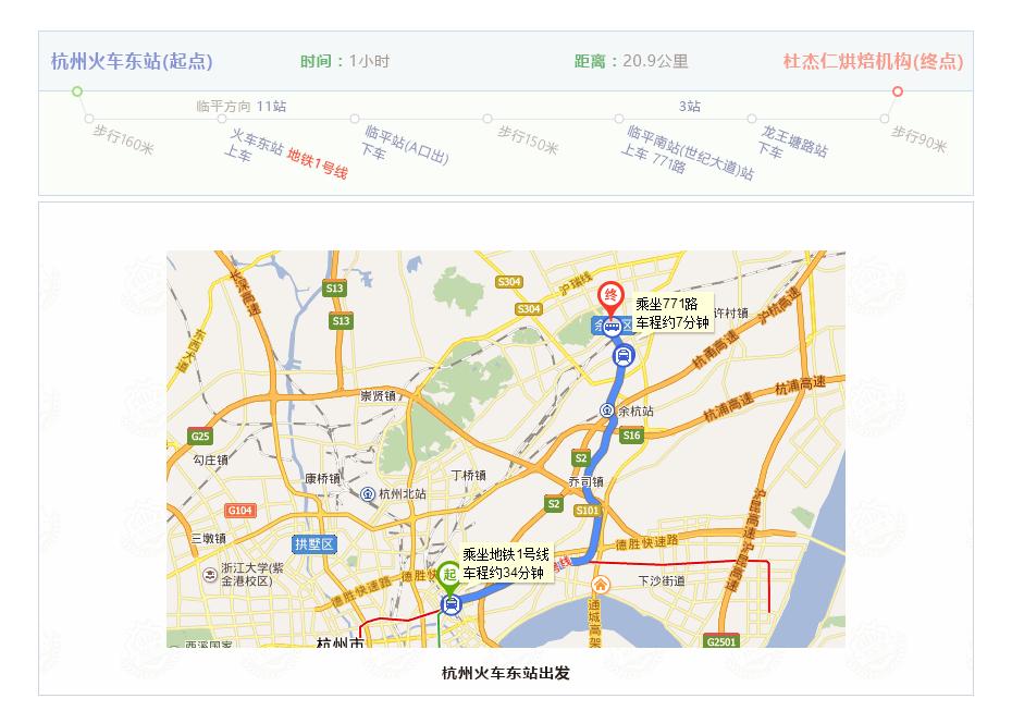 杭州火车东站出发来杜仁杰实战烘焙学校路线