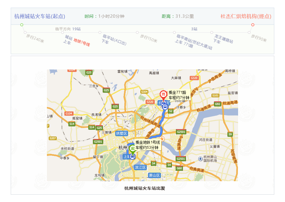 杭州城站火车站出发来杜仁杰实战烘焙学校路线图