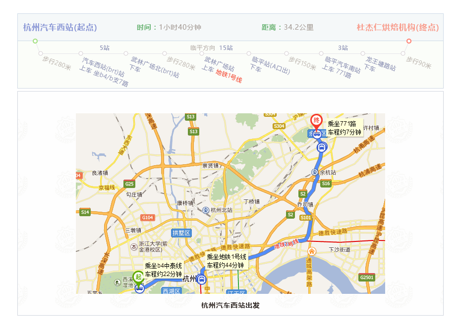 杭州汽车西站出发来杜仁杰实战烘焙学校路线