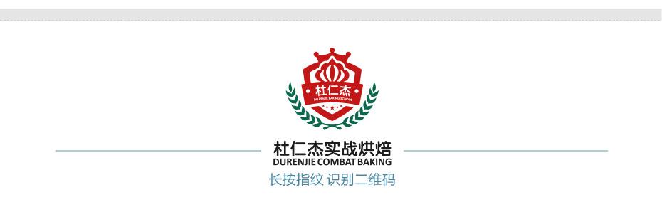 杜仁杰实战烘焙学校校徽logo