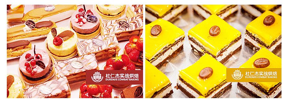 杭州蛋糕培训点心制作培训学员作品